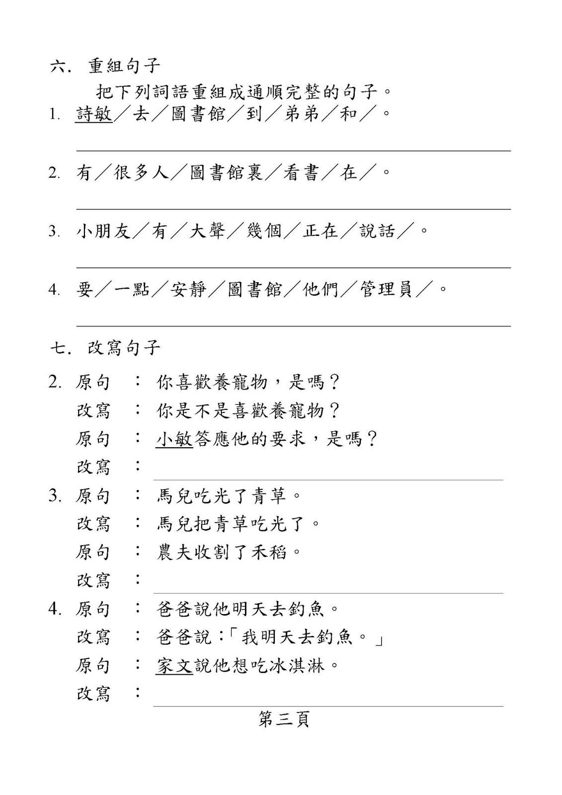 MaMa Resources: 小二中文科溫習工作紙